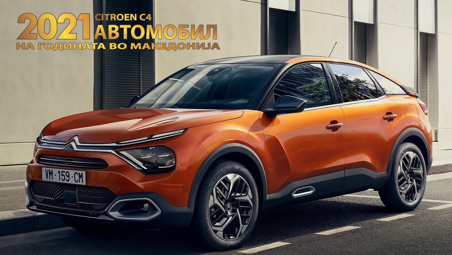 Citroen C4 автомобил на година во Македонија